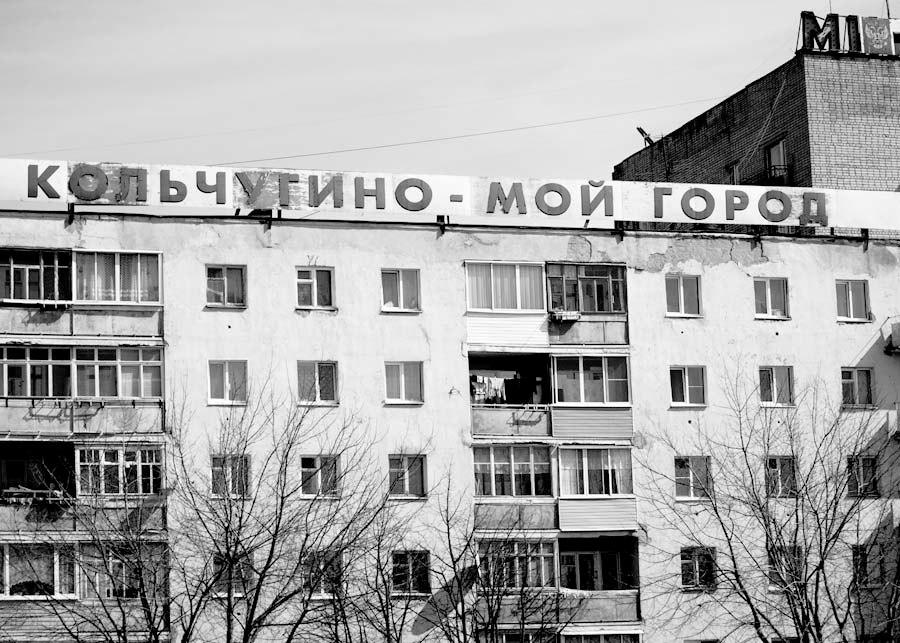 Старые фотографии города Кольчугино 03