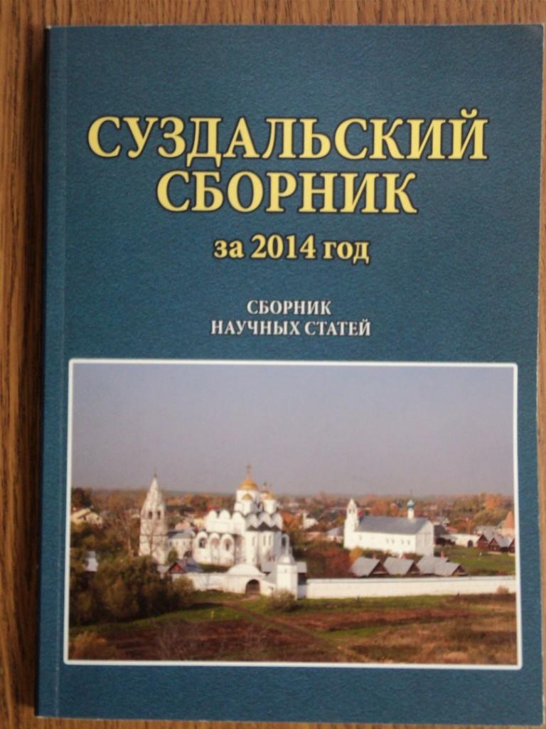 Суздаль в истории России 01