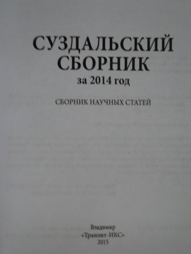 Суздаль в истории России 02