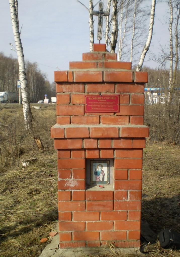 Часовня, стоящая на месте часовни, изображенной на картине И. Левитана «Владимирка» 02