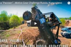 Гонка «Рассвет» , Motive Gear Challenge Russia, Кольчугино