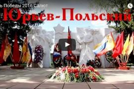 Юрьев-Польский 2016. День Победы