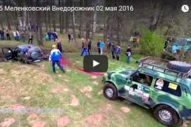 Клуб Меленковский Внедорожник, 02 мая 2016