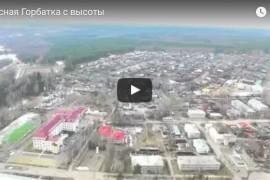 Красная Горбатка с высоты (Видео)