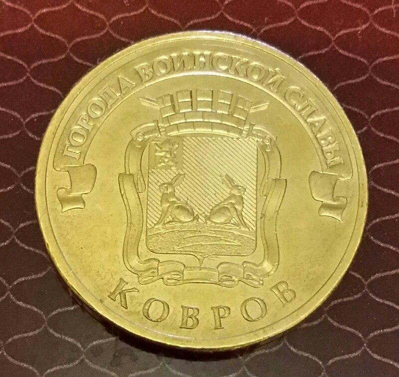 Монеты с Ковровом 01