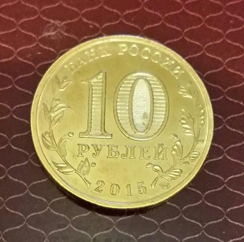 Монеты с Ковровом 02