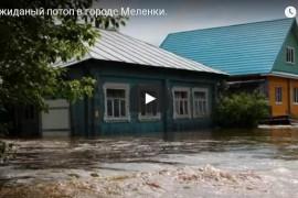 Потоп в г. Меленки