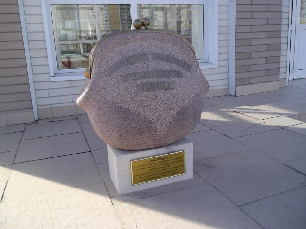 Памятник кошельку во Владимире