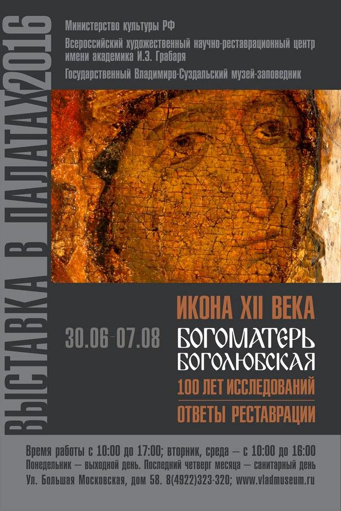 Выставка «Икона XII века «Богоматерь Боголюбская» 100 лет исследований – ответы реставрации»