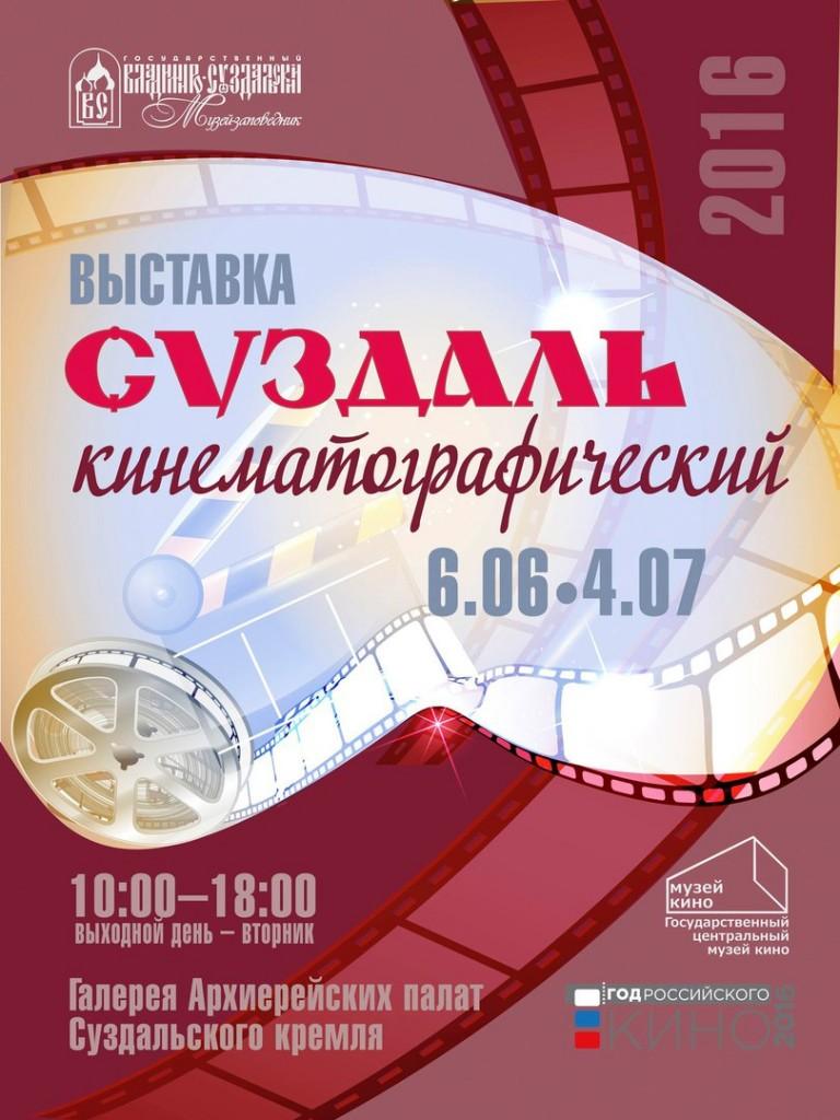Выставка «Суздаль кинематографический» 00