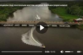Аквабайки проезжают понтонный мост через реку Клязьма