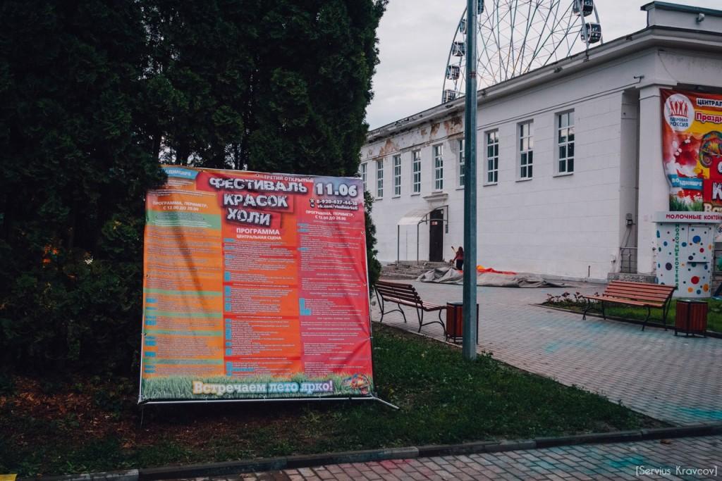 Как прошел фестиваль красок Холи во Владимире (2016) 14