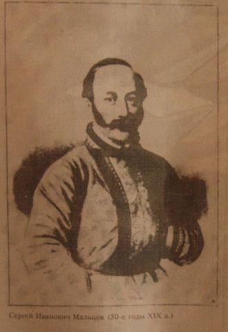 СЕРГЕЙ ИВАНОВИЧ МАЛЬЦОВ (1810-1893) 01