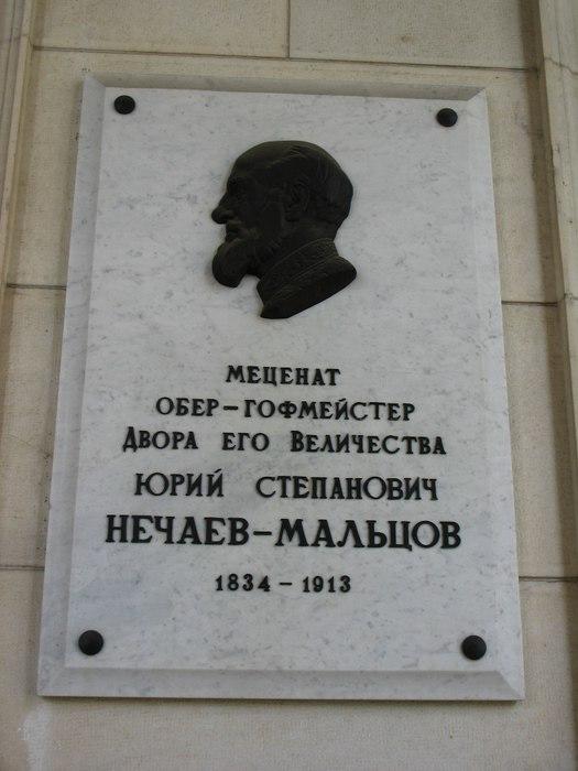 Юрий Степанович Нечаев-Мальцов (1834 - 1913) (ЧАСТЬ 2) 00