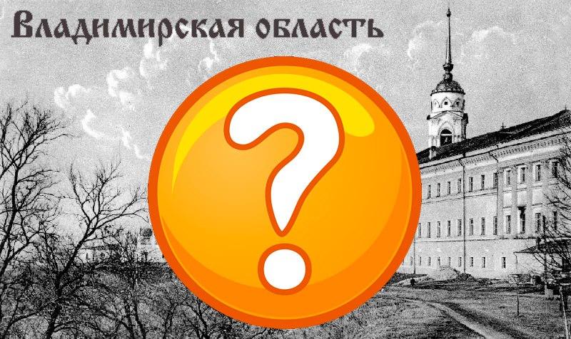 про какой город Владимирской области идет речь