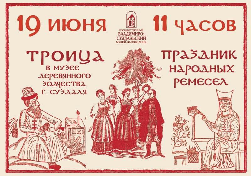 31-й праздник народных ремесел на Троицу 01