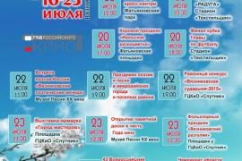 Программа 43'го Фатьяновского праздника поэзии и песен в Вязниках