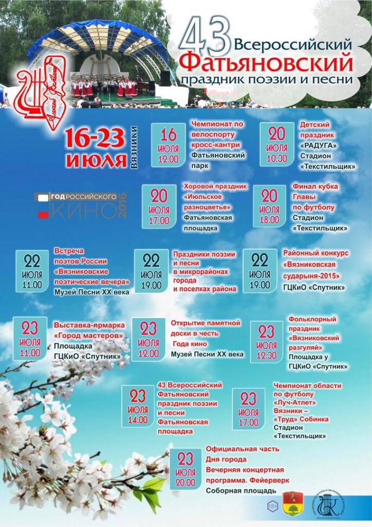 43 Всероссийский Фатьяновский праздник поэзии и песен в Вязниках