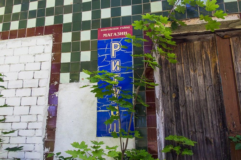 Магазин Ритуал в Ковровском районе 10