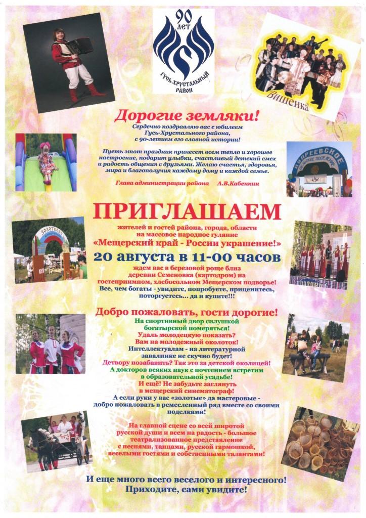 Гусь-Хрустальный район отмечает 90-летие