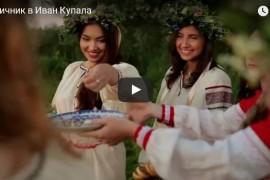 Иван Купала на реке Нерль (Музыкальный клип)