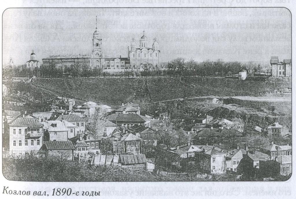 История места - Козлов Вал
