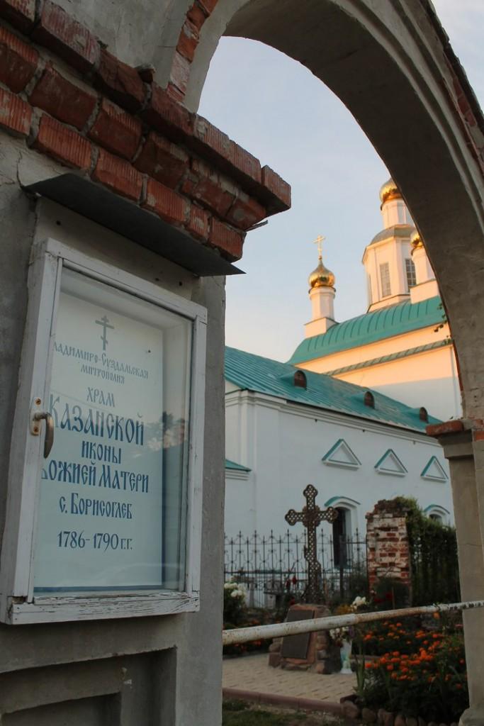 Казанская церковь в Борисоглебе. Судогодский район 09