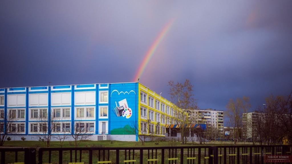 Ковровская радуга
