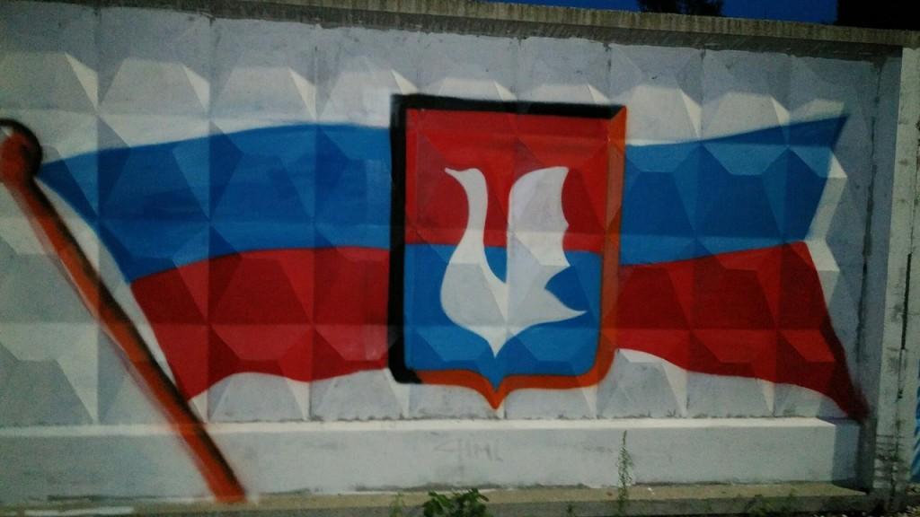 Новые граффити в Гусь-Хрустальном 01