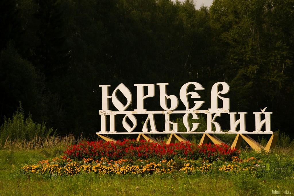 При въезде в город Юрьев-Польский