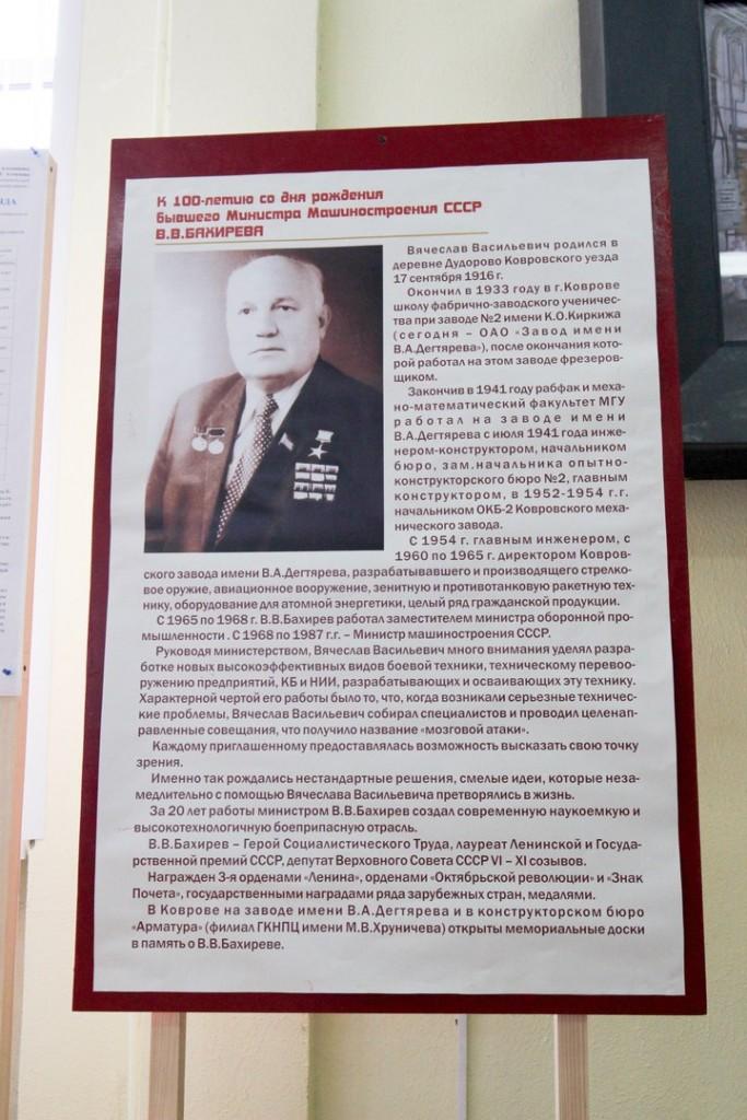 100 лет со дня рождения В.В.Бахирева 02