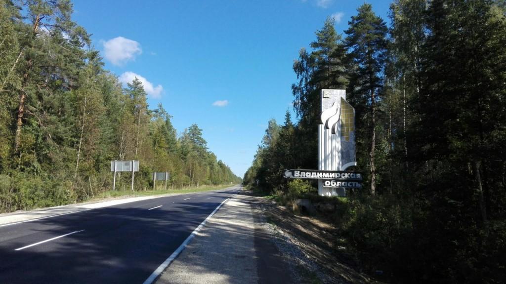 Въезд во Владимирскую область