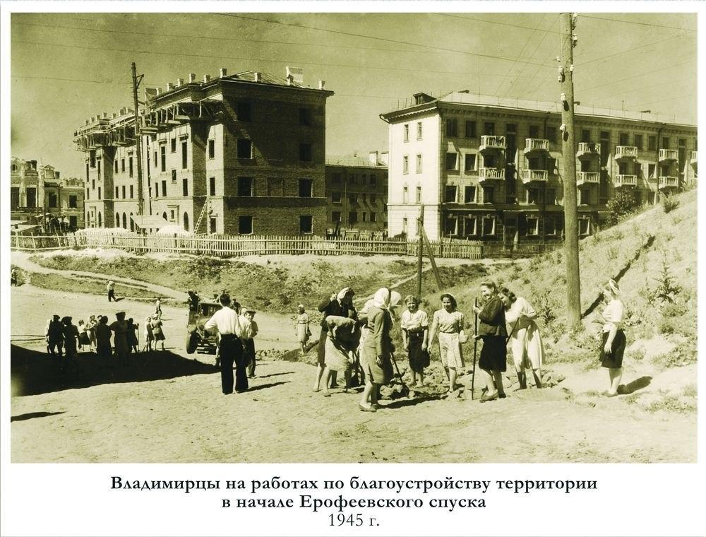 В 1944 г. город Владимир стал центром Владимирской области 01