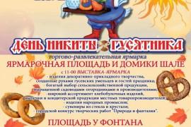 День Никиты Гусятника в Гусь-Хрустальном (программа)