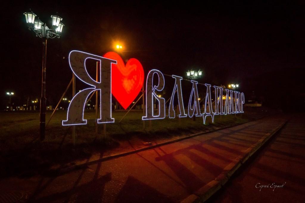 Надпись Я люблю Владимир ночью