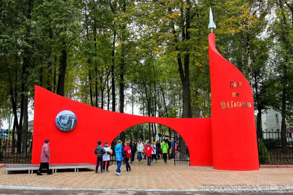 Парк Гагарина в Муроме - вход
