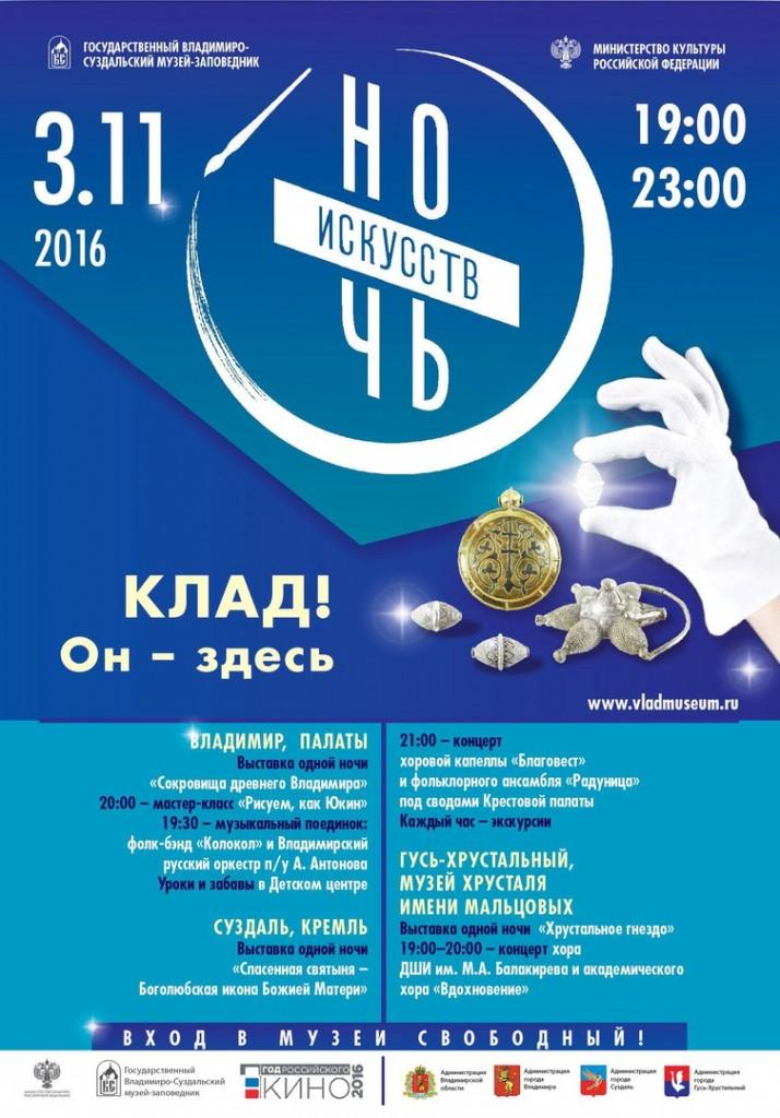 «Ночь искусств» во Владимиро-Суздальском музее-заповеднике 01