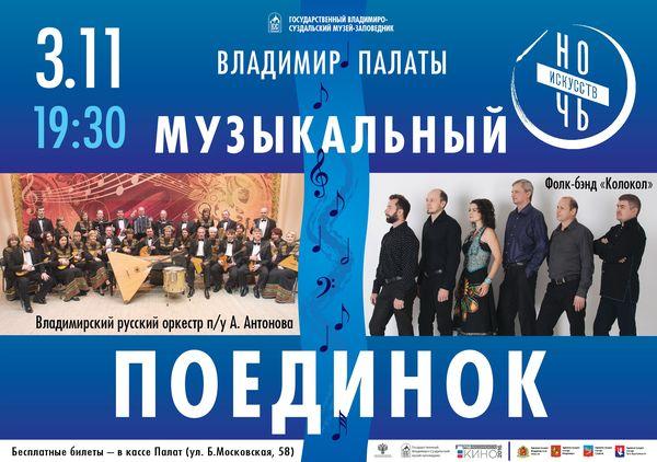 «Ночь искусств» во Владимиро-Суздальском музее-заповеднике 02