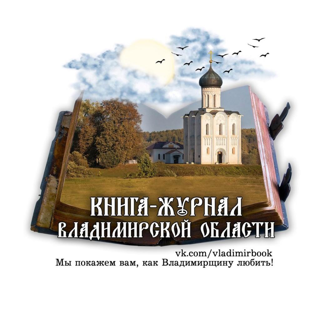 Книга-Журнал Владимирской области Василий Либко