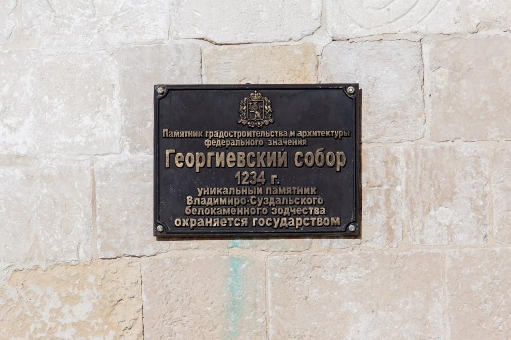 Красоты Юрьев-Польского Георгиевский собор 05