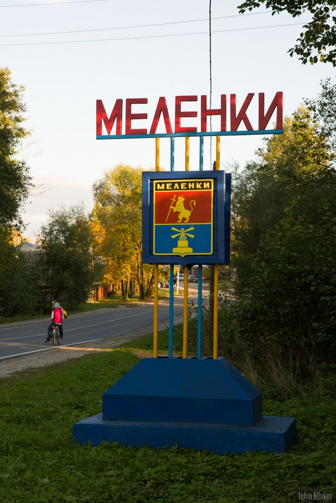 На въезде в город Меленки