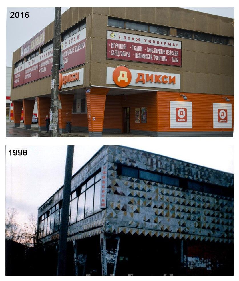 Немного истории города Покров. Разница в 18 лет. 03
