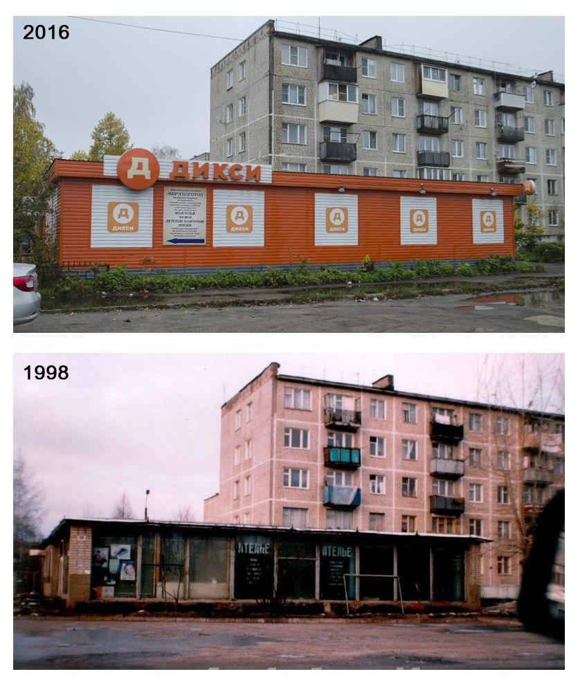 Немного истории города Покров. Разница в 18 лет. 04