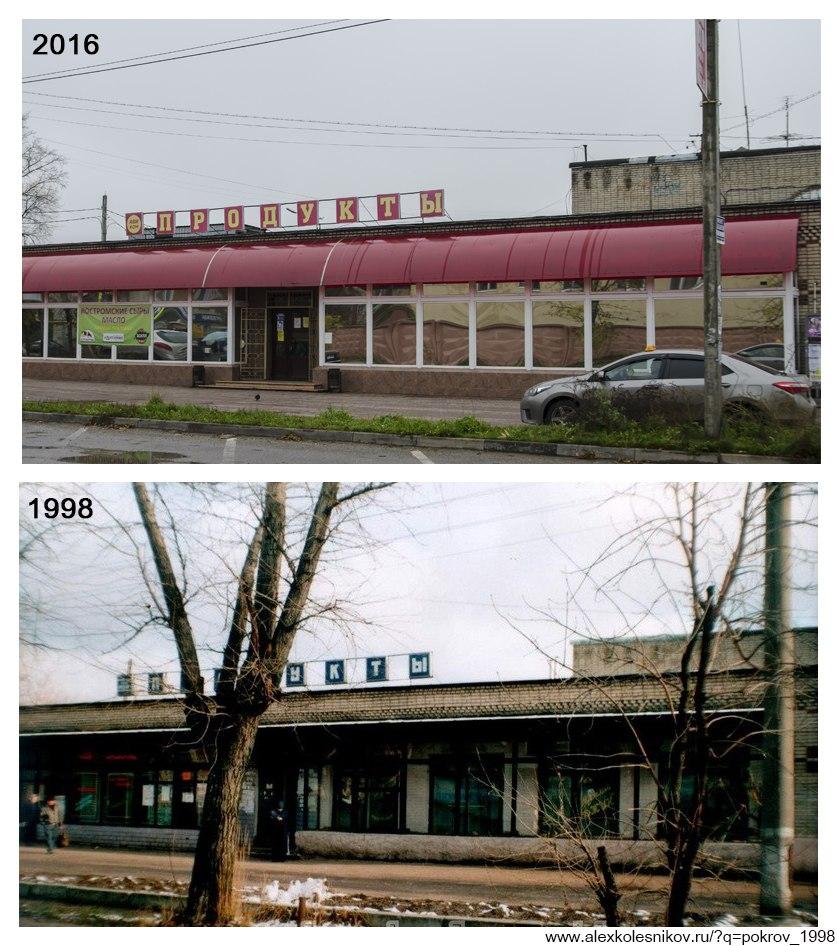 Немного истории города Покров. Разница в 18 лет. 05