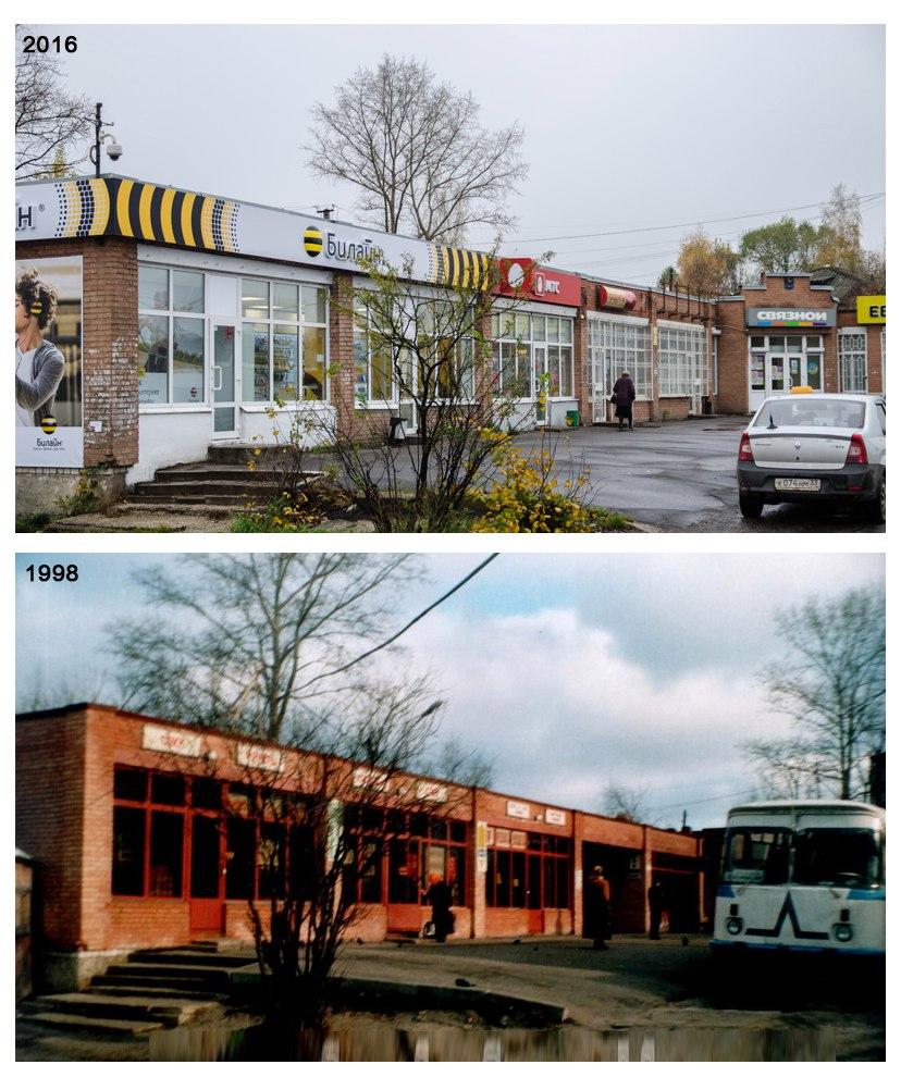 Немного истории города Покров. Разница в 18 лет. 09