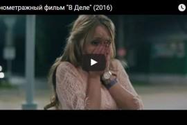 Муромский фильм «В Деле» 2016