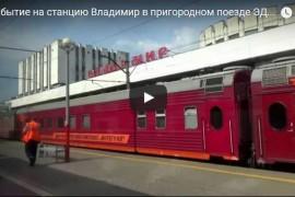 Прибытие на станцию Владимир в пригородном поезде ЭД9М-0110 Гороховец-Владимир