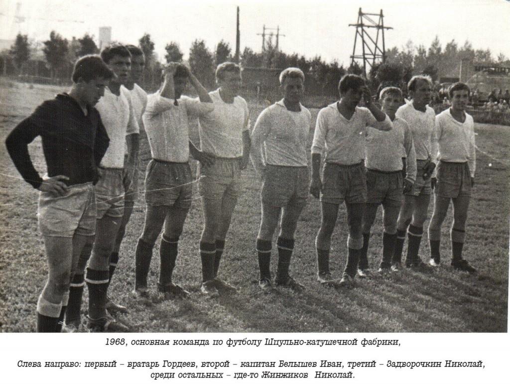 Немного истории футбола города Петушки на старых фото 02