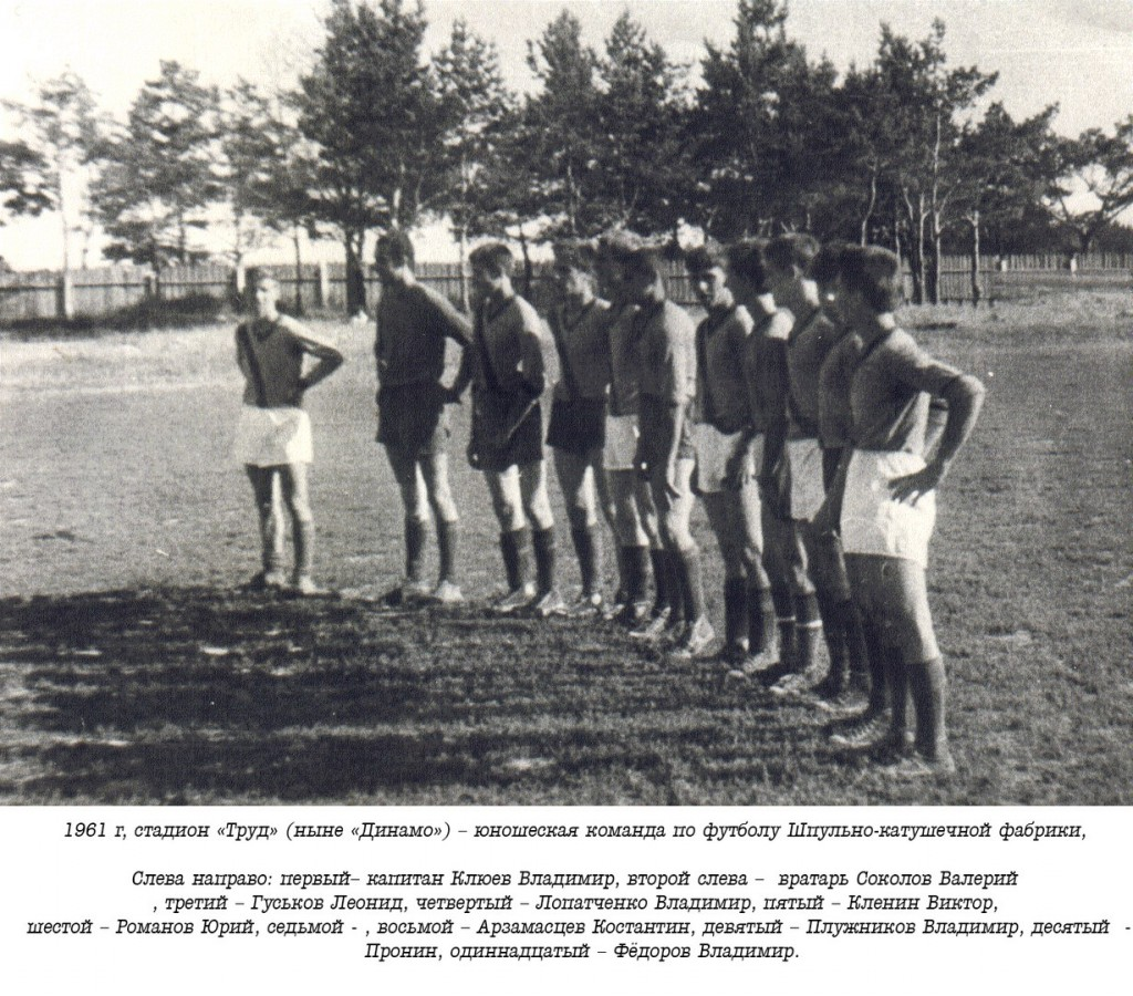 Немного истории футбола города Петушки на старых фото 03