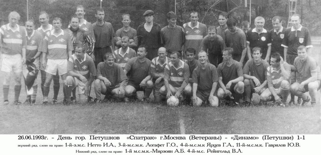 Немного истории футбола города Петушки на старых фото 04